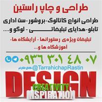 طراحی و چاپ ارزان در تهران