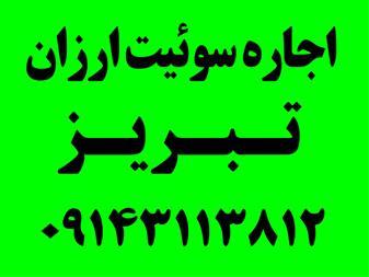 اجاره سوئیت مبله یک خوابه یاس در تبریز - 1