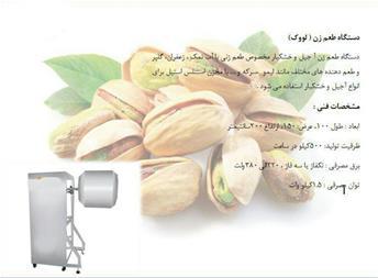 فروش دستگاه طعم زن آجیل ، خشکبار - 1
