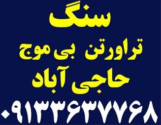 سنگ تراورتن بی موج حاجی آباد - 1