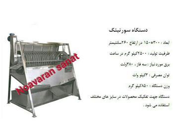 فروش ماشین الات تولید چیپس سیب زمینی ، چیپس میوه - 1