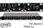 دیستریبیوتر ایرانی مدل PT822 ، دیستریبیوتر 2 به 8