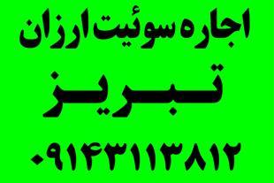 اجاره سوئیت یک خوابه یاس در تبریز