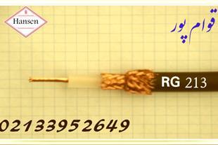 کابل RG213 دبل شیلد محصول جدید