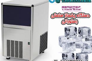 دستگاه یخ ساز صنعتی رستورانی