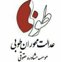 موسسه مشاوره حقوقی طوبی