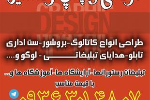 طراحی و چاپ ارزان