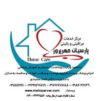 نگهدار و مراقبت از کودک و سالمند در منزل مهرپرور - 1
