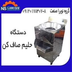 فروش دستگاه حلیم ، فروش دستگاه حلیم پز صنعتی - 1