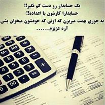 امور حسابداری و مالیاتی و ثبت شرکت