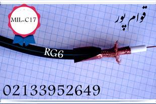 کابل کواکسیال RG6
