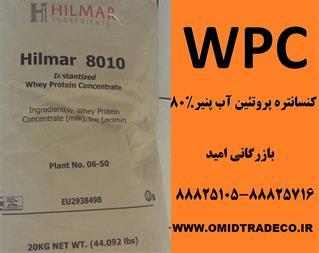 فروش کنسانتره پروتئین آب پنیر WPC - 1