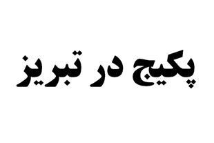 تعمیرات پکیج با نازلترین قیمت در تبریز