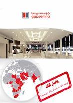 فروش عمده و خرده پانل اماراتی 09361170383