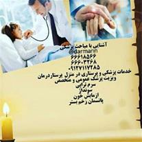 خدمات پزشکی و پرستاری در منزل