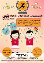 پانسیون ورزشی تابستانی کودک و نوجوان ، آموزش ورزشی - 1