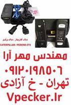 فروش دستگاه دیاگ کاترپیلار و دیاگ پرکینز ET3