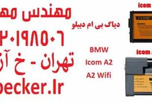 فروش دیاگ ب ام و (دیاگ بی ام و) BMW ICOM
