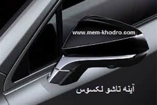 آینه تاشو خودروهای خارجی