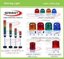 فروش چراغ هشدار دهنده SAMMIT