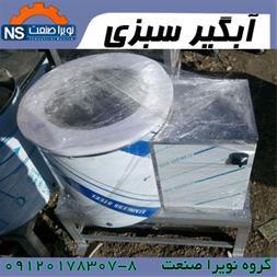 فروش سبزی خشک کن ،فروش دستگاه آبگیر سبزی - 1