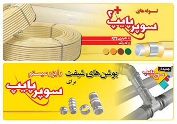 خرید لوله و اتصالات سوپرپایپ و پوش فیت فولاد پارسه - 1