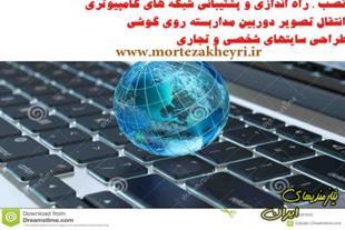 مرکز اورژانس کامپیوتر اسلامشهر