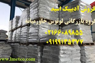 فروش آدیپیک اسید (Adipic Acid)