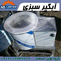 فروش سبزی خشک کن ،فروش دستگاه آبگیر سبزی