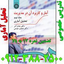 تدریس خصوصی و تخصصی تحلیل آماری ( عادل آذر )