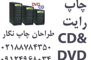 تولید استمپری انواع سی دی و دی وی دی