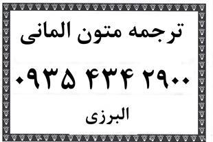 دارالترجمه ترجمه متون آلمانی به فارسی و بالعکس