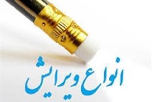 استخدام ویراستار فارسی