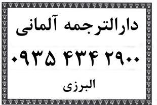 دارالترجمه ترجمه متون آلمانی به فارسی و بالعکس - 1