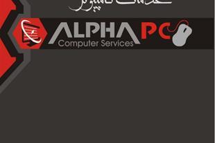 خدمات کامپیوتر Alpha PC