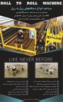 ساخت انواع میز رول به رول سابلیمیشن