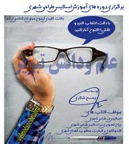 آموزش اسکیس و طراحی شهری در تبریز