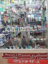فروش لوازم آرایشی و بهداشتی ، لباس زیر