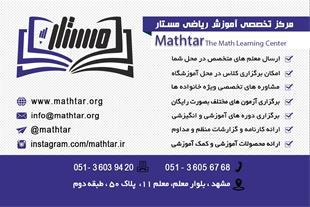 تدریس تضمینی ریاضیات