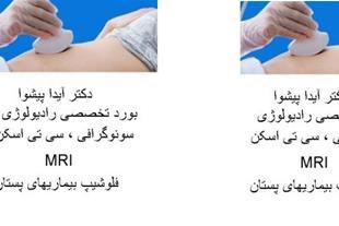 سونوگرافی و رادیولوژی دکتر آیدا پیشوا در هفت تیر
