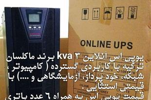 فروش UPS ( سیستم برق اضطراری )