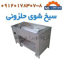 فروش دستگاه سیخ شوی حلزونی