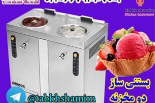 بستنی ساز دو مخزنه