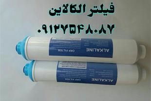 اعطای نمایندگی فیلتر قلیایی - فیلتر آب شیرین کن