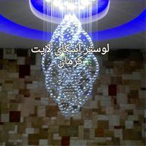 لوستر اسکای لایت کرمان