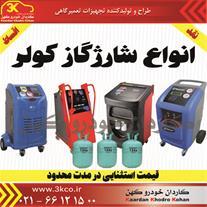فروش و پخش انواع گاز فریون کولر خودرو R134 و گاز R