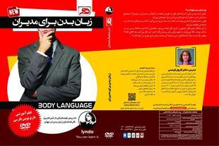 پک آموزش زبان بدن - ارتباطات غیر کلامی