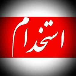 استخدام کارشناس امور تبلیغات در تبریز - 1