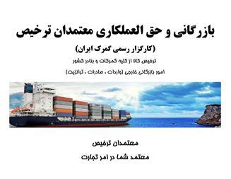 واردات، صادرات و ترخیص کالا از گمرکات و بنادر کشور - 1