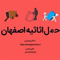 حمل اثاثیه و اسباب کشی در اصفهان - 1